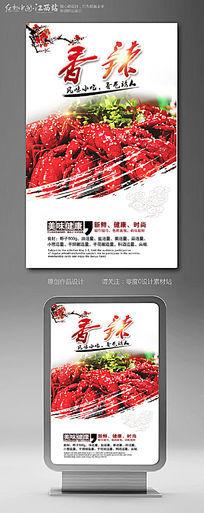 香辣龙虾海报设计