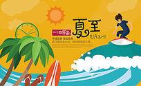 夏至24节气海报