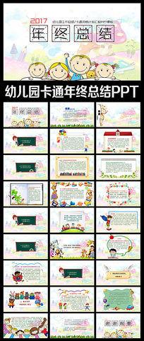 幼儿园年终工作总结PPT模板卡通计划汇报