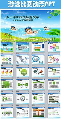 幼儿园游泳比赛课件PPT模板