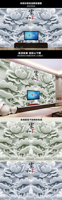 玉雕3D莲花家和富贵背景墙