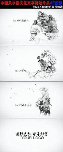 中国风水墨传统文化仁义礼智信学校教育片头ae模板