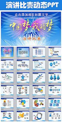 中国梦我的梦演讲比赛PPT模板
