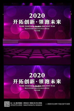 紫色高端温馨活动背景设计素材