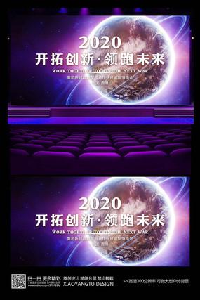 紫色高端星空会议背景海报设计
