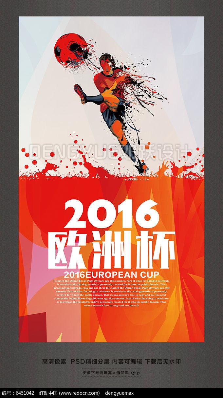 足球比赛活动海报图片
