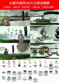 2016年原创AE中国风水墨模板