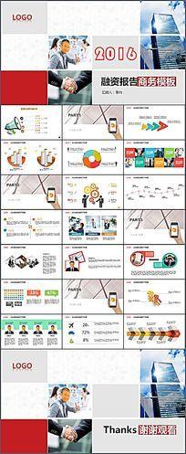 2016融资报告商业策划书公司宣传产品发布手机APP通用商务PPT模板
