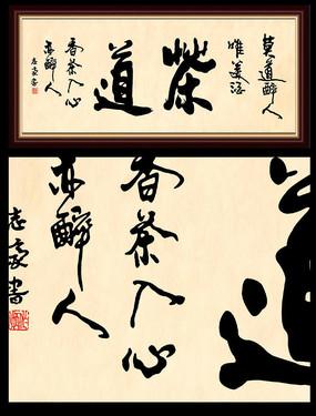 茶道书法作品装饰画