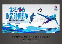 创意2016欧洲杯海报