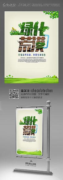 创意世界防治荒漠化及干旱日海报