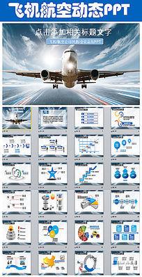 飞机民航局航空公司客运输空运动态PPT模板