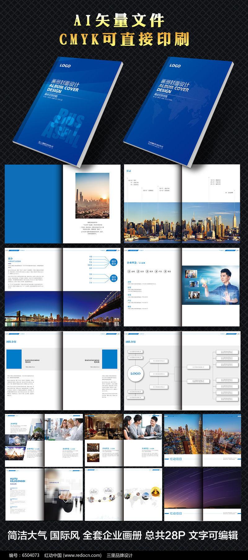高端大气蓝色科技画册设计图片