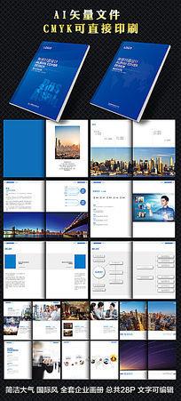高端大气蓝色科技画册设计