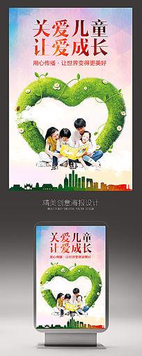 关爱儿童公益海报模板设计下载