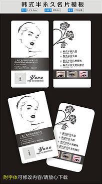 韩式半永久定妆名片