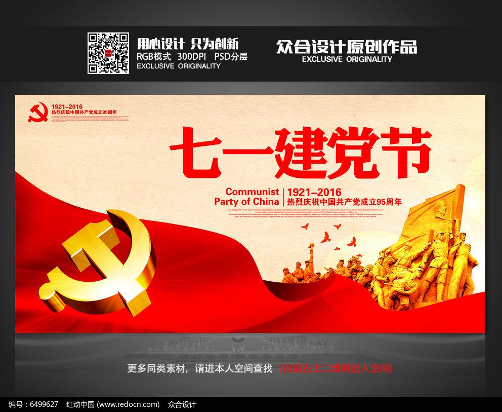 红色创意七一建党节展板设计图片