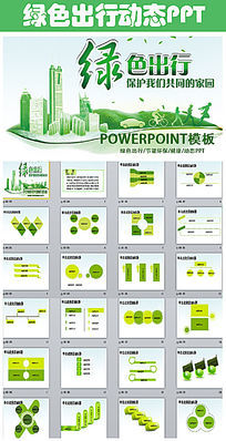 环保教育绿色出行节能减排培训动态PPT模板
