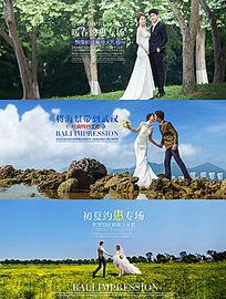 婚纱影楼banner广告设计 PSD