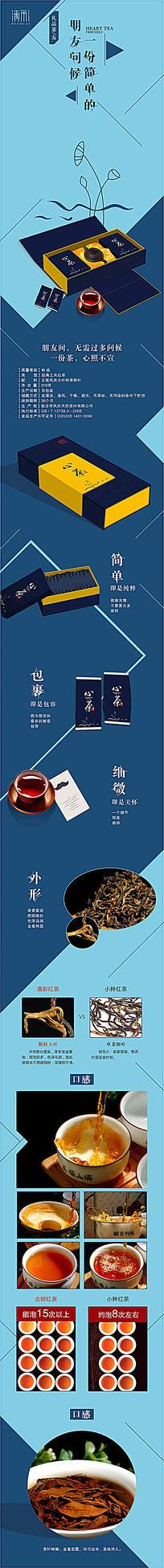 简洁大气蓝色茶叶详情页设计CDR