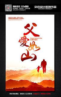 父亲节父爱如山宣传海报设计