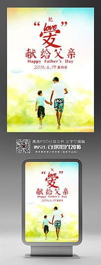 简约小清新父亲节宣传海报