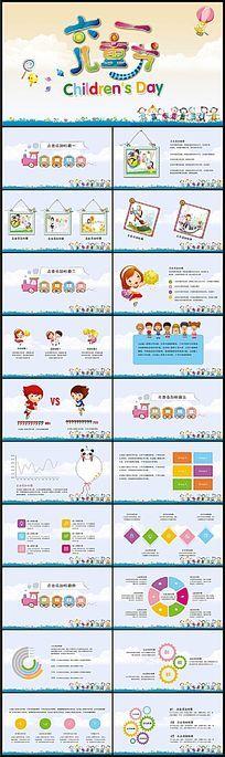 卡通PPT背景图片动态幼儿园小学儿童节模板