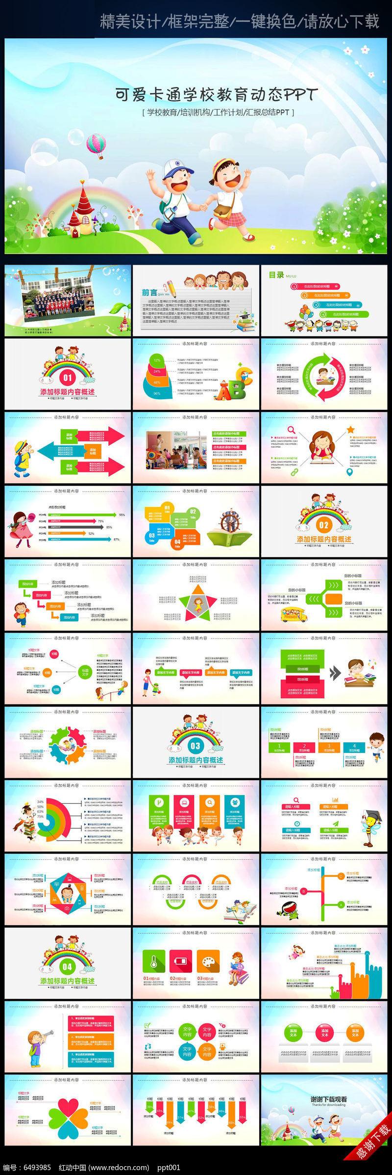 可爱卡通欢乐儿童幼儿园ppt课件pptx素材下载