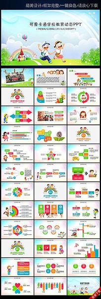 可爱卡通欢乐儿童幼儿园PPT课件