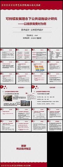 可持续发展理念下公共设施设计研究艺术设计硕士论文答辩ppt模板