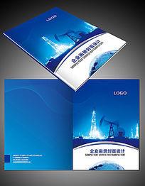 蓝色石油画册封面