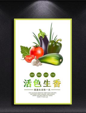 小清新辣椒美食蔬菜海报图片