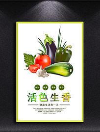 绿色美食蔬菜宣传展示广告海报设计