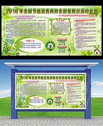绿色清新2016年全国节能宣传周展板