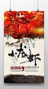 美食小龙虾海报
