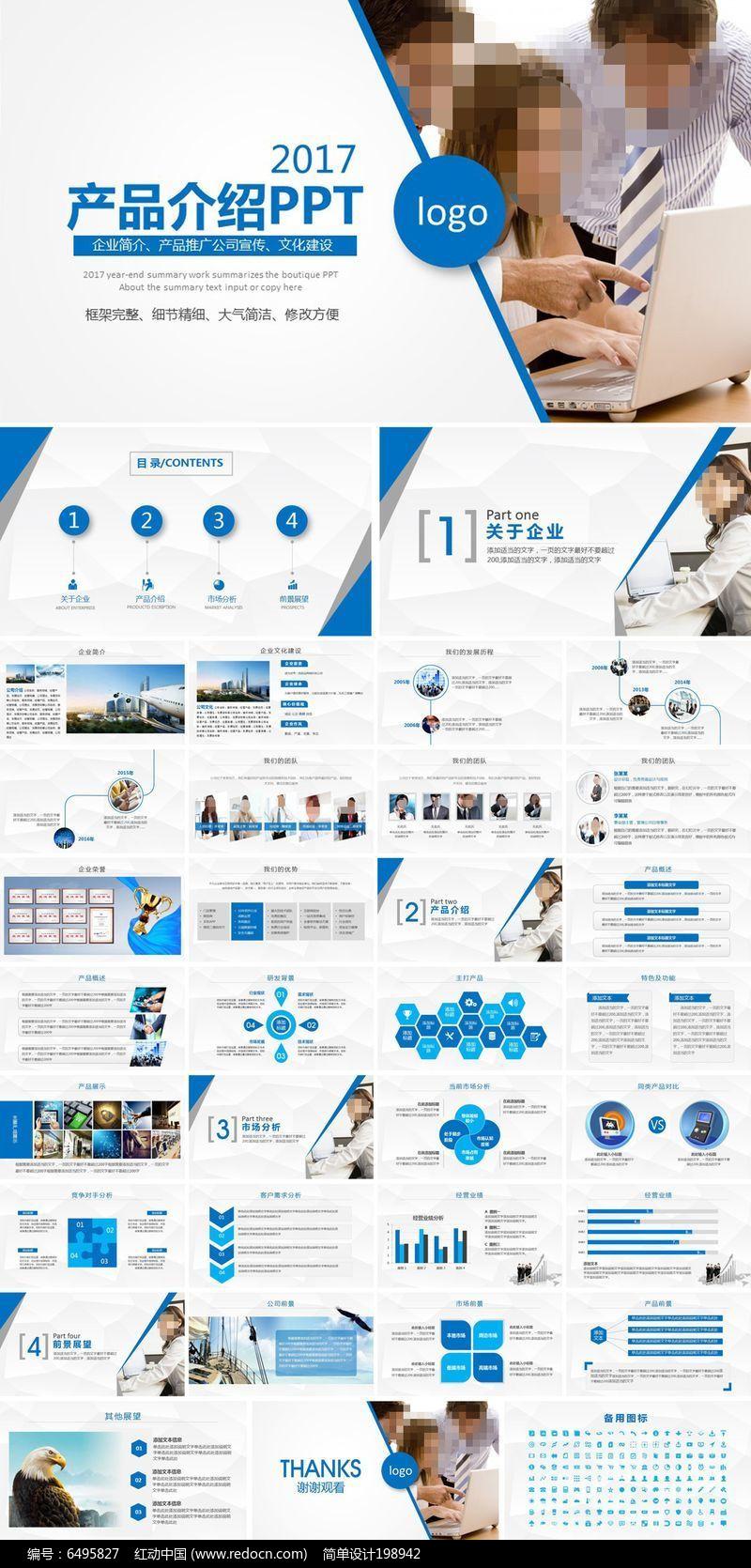 企业宣传公司简介产品介绍ppt素材下载(编号6495827)图片