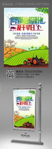世界防治荒漠化及干旱日海报