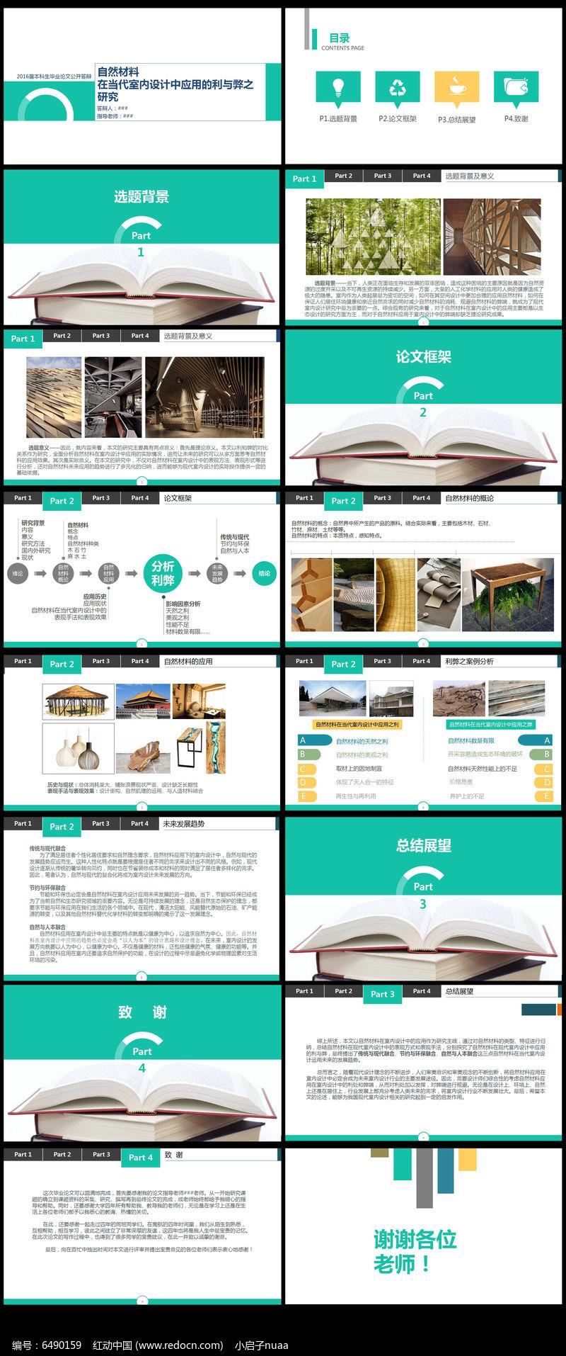 室内设计专业本科毕业论文答辩ppt模板图片