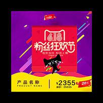 淘宝天猫618节年中大促主图