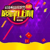淘宝天猫节日通用直通车广告