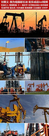我为祖国献石油配乐成品led视频素材石油工人
