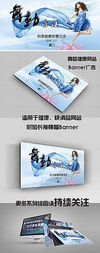 舞蹈健康banner横幅广告 PSD
