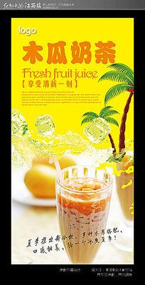 夏季饮品木瓜奶茶海报设计