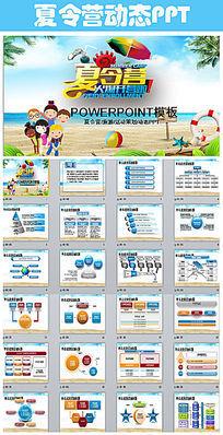 夏令营活动策划总结动态PPT模板
