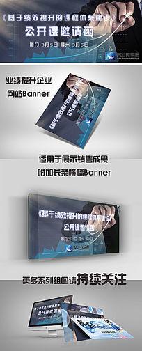 销售指标企业网站Banner PSD