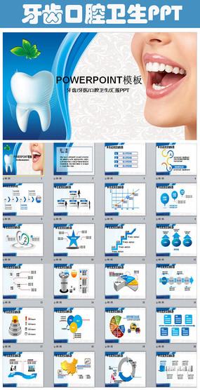 全国爱牙日牙科牙齿口腔健康ppt幻灯片模板