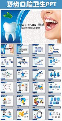 牙科牙医牙齿口腔健康卫生PPT幻灯片模板