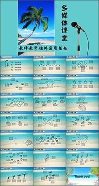 椰树海滩简约大气多媒体课堂教师教学课件公开课优质课通用ppt模板