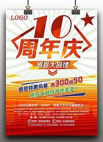 10周年庆海报