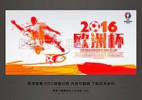 2016欧洲杯足球比赛海报设计